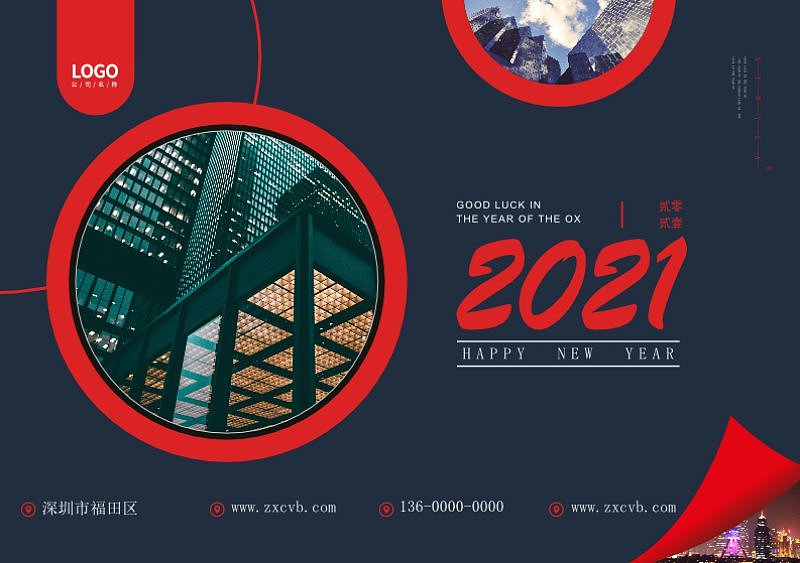创意简约2021商务风台历