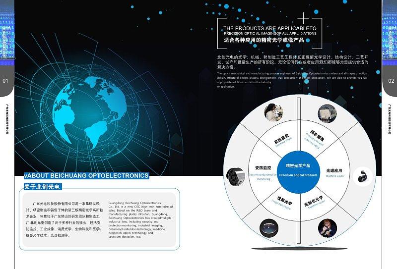 蓝色科技光电科技企业宣传画册企业简介