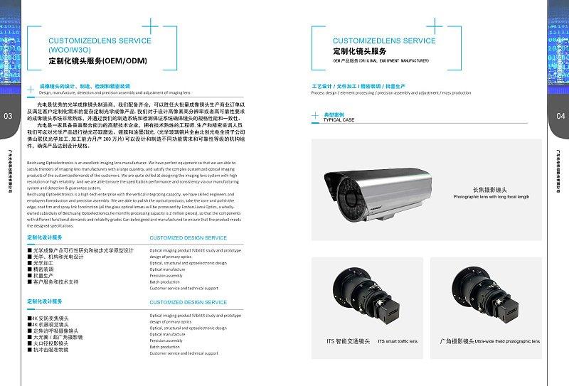 蓝色科技光电科技企业宣传画册产品展示