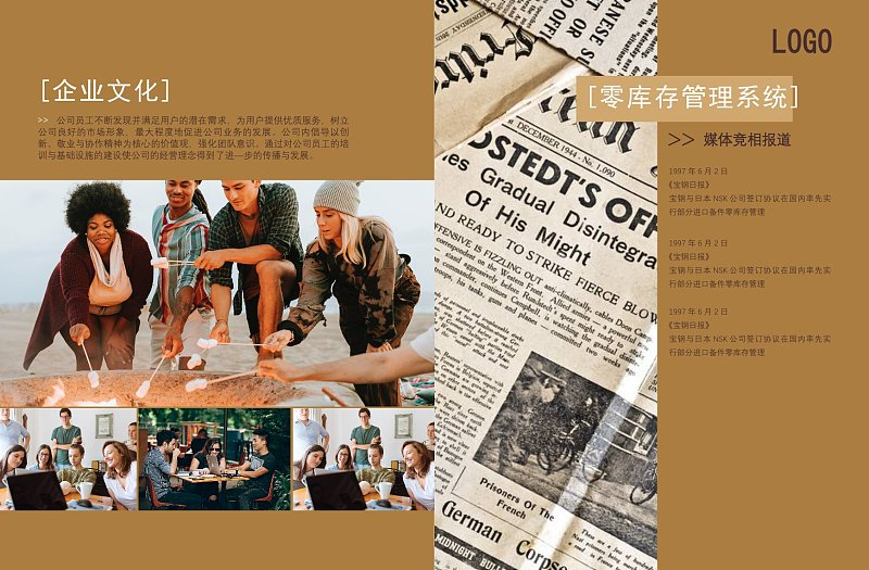 黄色商务企业宣传画册企业文化