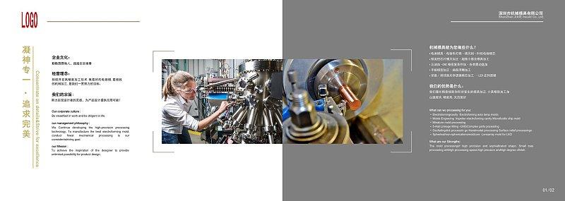 灰色商务机械设备产品宣传册企业简介