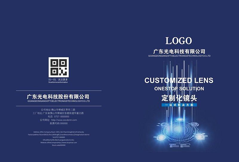 蓝色科技光电科技企业宣传画册封面封底