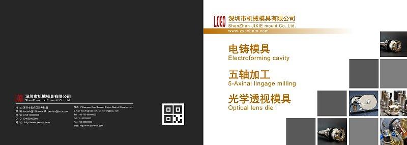 黑色机械模具产品宣传册封面封底