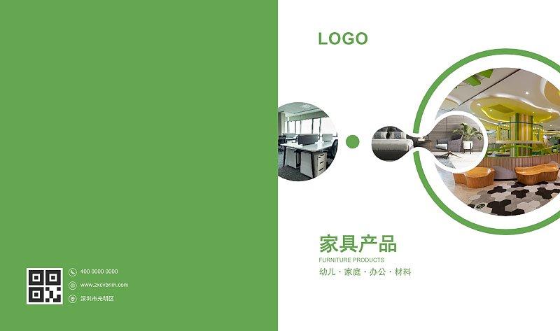 绿色简约家具产品宣传画册封面封底