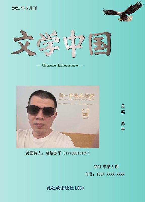 《文学中国》杂志2021年第3期模板
