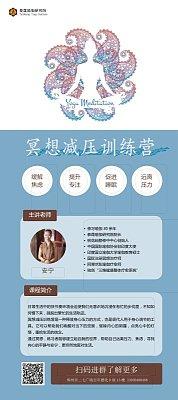 冥想减压培训课程营销海报展架