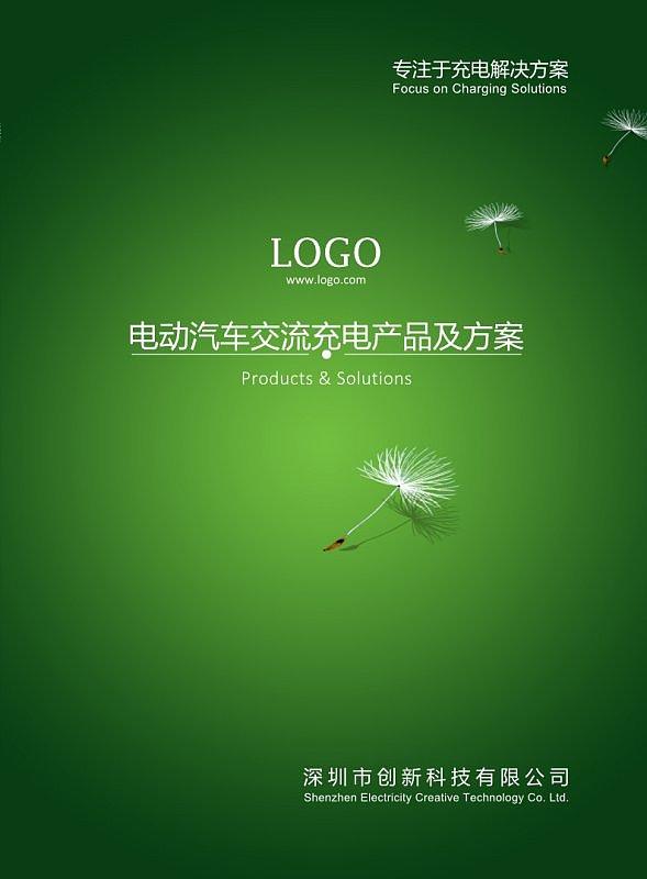 绿色简约电动汽车企业服务宣传画册