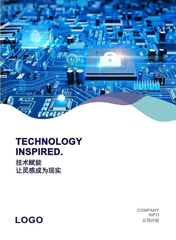 蓝色科技极海半导体产品宣传画册
