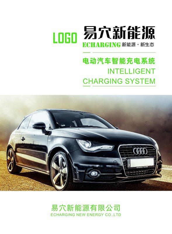 绿色新能源充电桩产品宣传画册