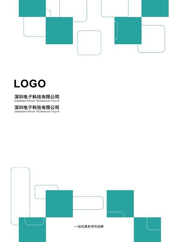 绿色简约电子电路科技产品宣传画册