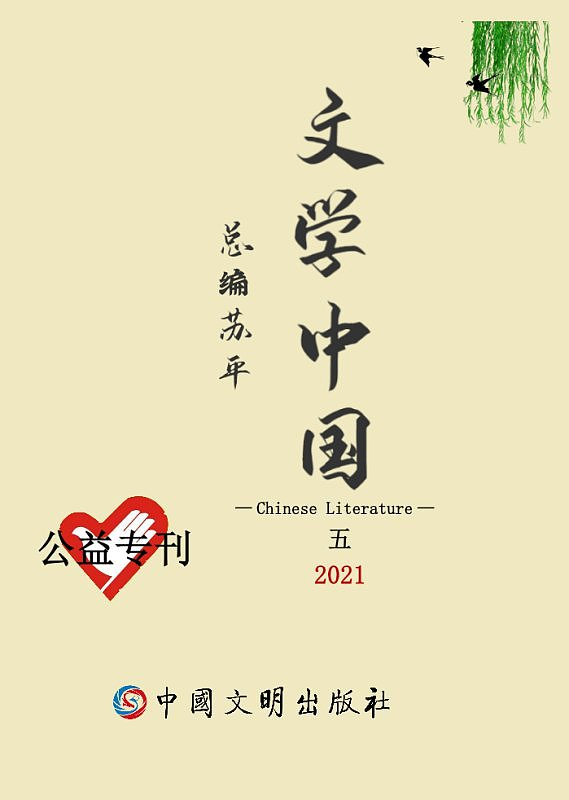 《文学中国》杂志2021年第5期(爱心公益专刊)