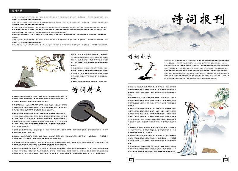 黑色中国水墨风诗词报刊