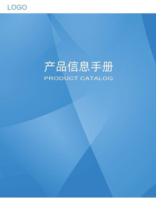 蓝色简约电子科技产品宣传画册