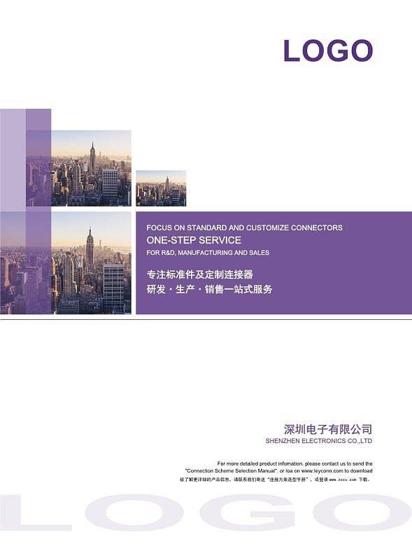 紫色商务简约电子科技产品宣传画册