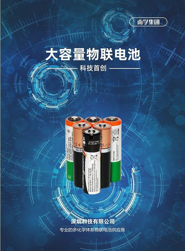 蓝色科技物联电池产品宣传画册