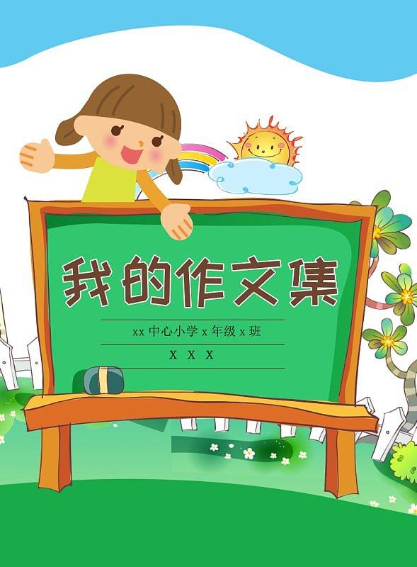 绿色可爱卡通学英语中小学生作文集