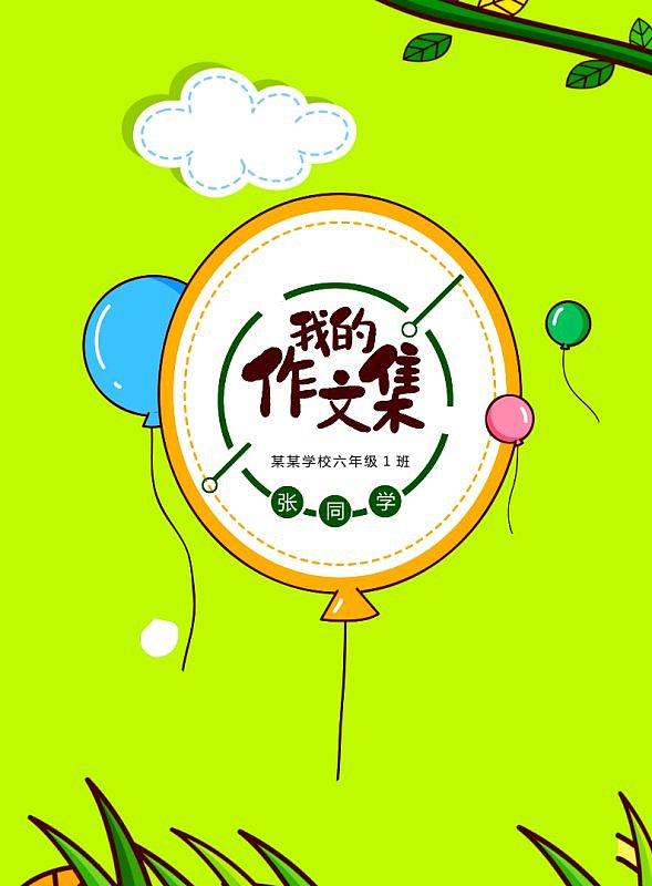 绿色卡通快乐畅游中小学生作文集