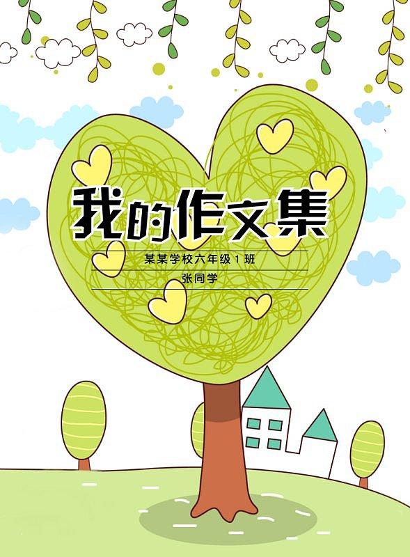 可爱卡通乡村美景树木森林中小学生作文集