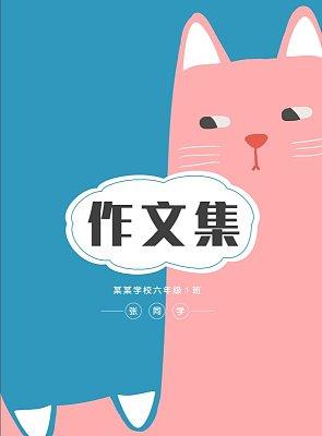 可爱卡通猫咪中小学生作文集
