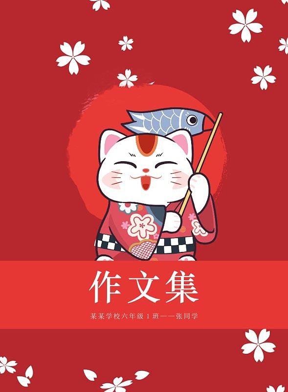 日式风格可爱招财猫中小学生作文集