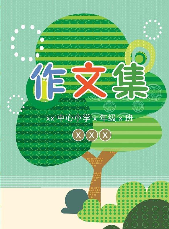 绿色环保扁平化大树中小学生作文集