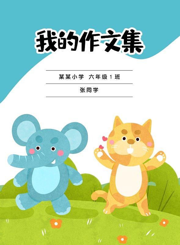 可爱卡通动物中小学作文集
