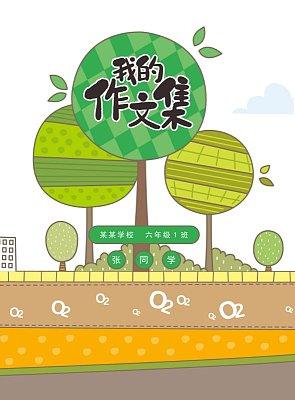 卡通共建绿色地球中小学生作文集