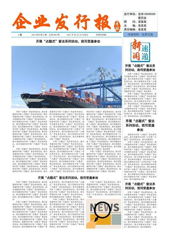 企业内刊发行报 2