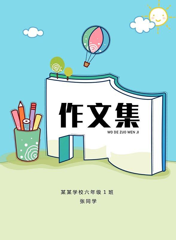 可爱卡通铅笔书本学校中小学生作文集