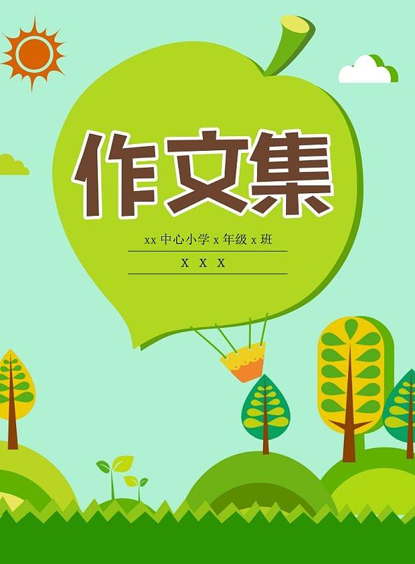 卡通绿色植物小清新中小学作文集