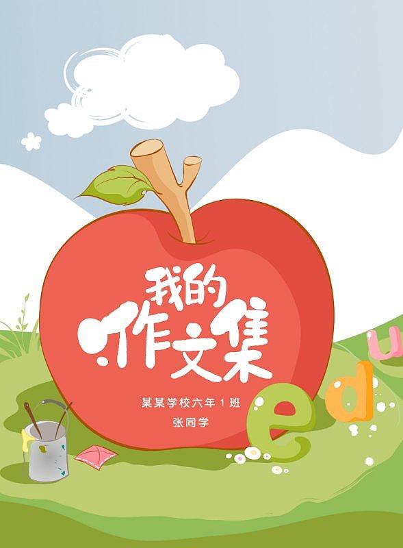 可爱卡通绿色风景中小学生作文集