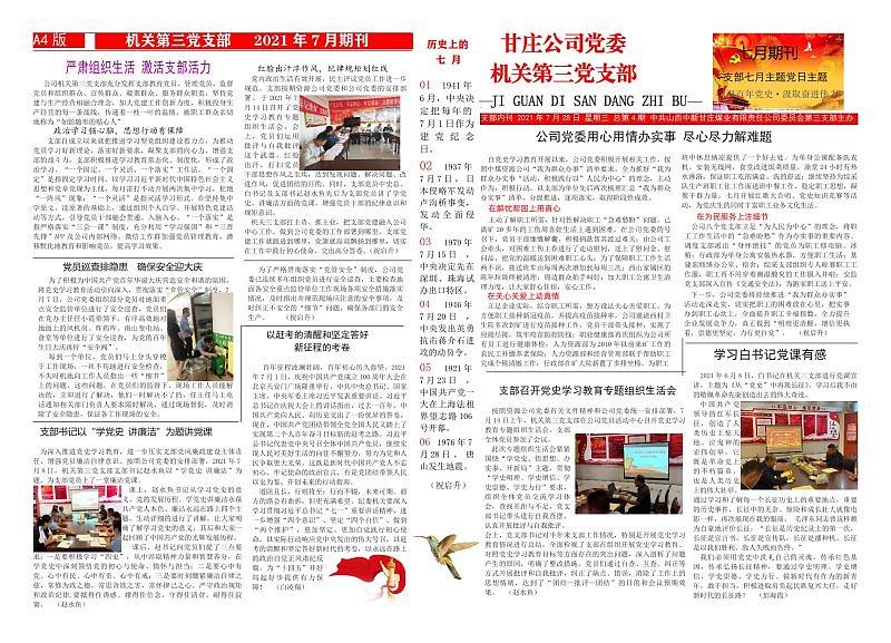 红色简约党政期刊报纸