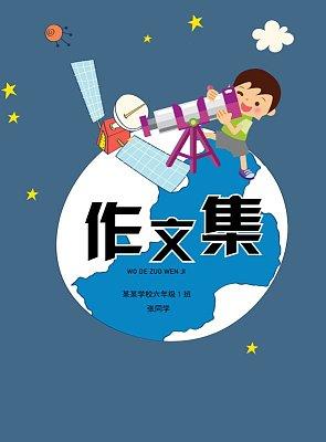 蓝色可爱卡通探索宇宙中小学生作文集