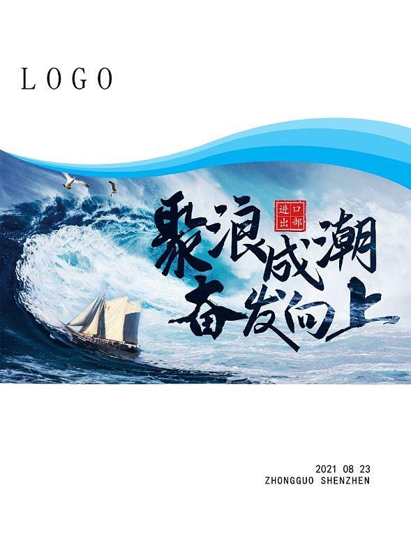 蓝色企业部门宣传册