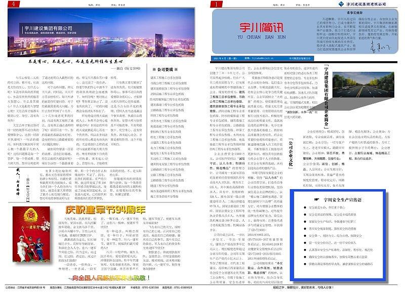 宇川简讯报纸