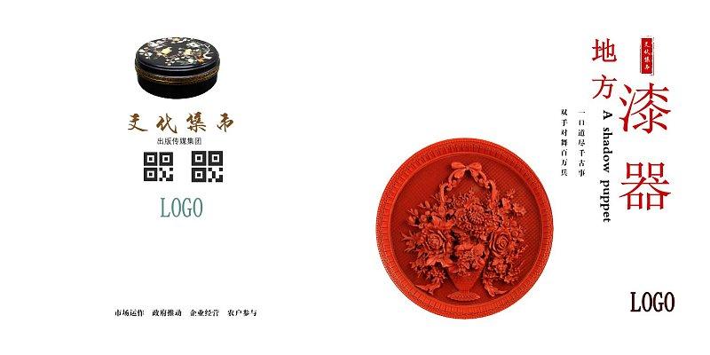 中国风简约漆器产品宣传画册封面封底