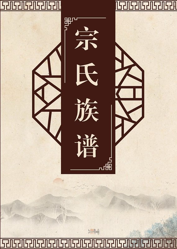 棕色中国风宗氏族谱