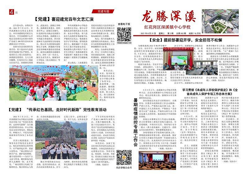 深溪镇中心学校7-8月报纸