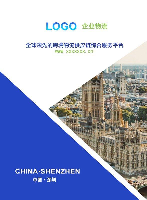 蓝色商务跨境物流企业服务宣传画册