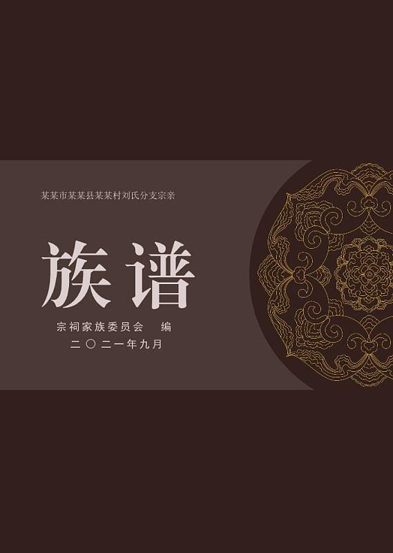棕色中国风古典族谱