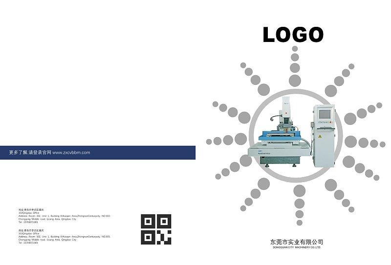 白色简约机械设备产品宣传画册封面封底