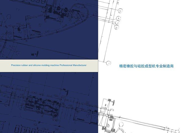 蓝色简约企业宣传画册扉页
