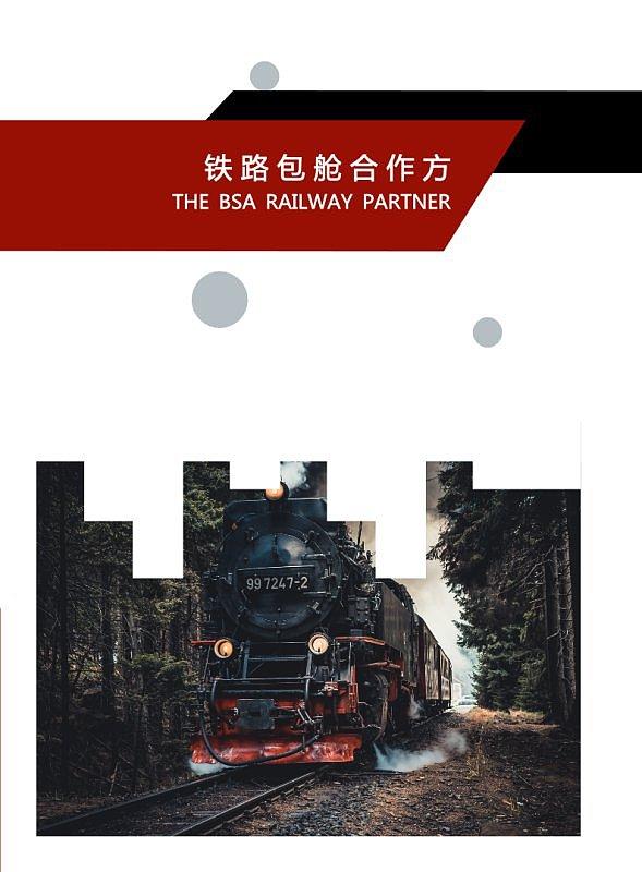 红色简约铁路运输企业服务宣传画册