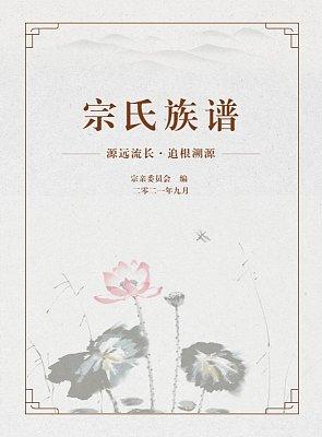 灰色中国风荷花宗氏家谱族谱