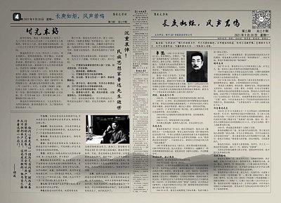 中国风文学报纸