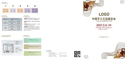 白色简约手工艺术品展览会宣传三折页