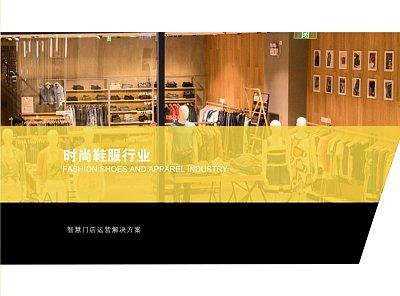 黄色商务时尚鞋服行业宣传画册