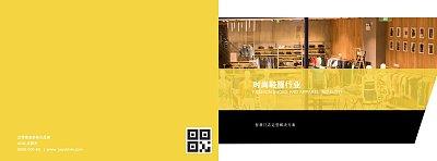 黄色商务时尚鞋服行业宣传画册封面封底